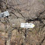 Табели за Фотинските водопади