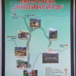 Табела екопътека Чилингира